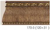 Карниз 1,50м. античное золото.молдинг КЦ.