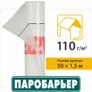 Кровельная пленка Паробарьер Н110 JUTA - 1рул. / 75м2