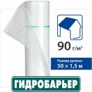 Кровельная пленка Гидробарьер Д90 JUTA  - 1рул. / 75м2