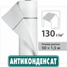 Кровельная пленка Антиконденсат JUTA Н130 1рул. / 75кв.м