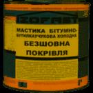 Мастика битумно-полимерная IZOFAST (3кг)