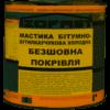 Мастика гидроизоляционная кровельная холодная ТМ IZOFAST (в таре 20кг)